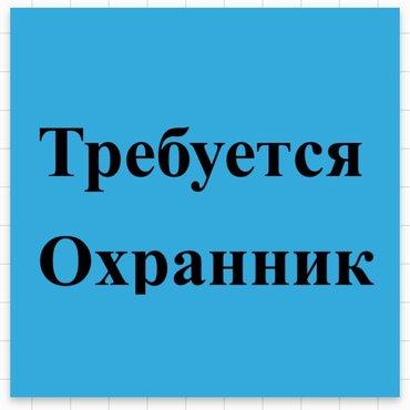 """Требуется охранник в частную компанию «officeP"""" в Бишкек"""