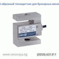 авто номера бишкек в Кыргызстан: Тензодатчики разных видов для промышленных весов. В наличии есть