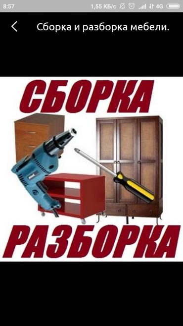 Разборка и сборка мебели Бишкек в Лебединовка
