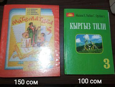 гдз математика 5 класс с к кыдыралиев в Кыргызстан: Продаю учебники!!!Математика 5 класс(продано)Кыргыз тил 3