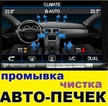машины на продажу в Кыргызстан: Сервисное ТО | Промывка, чистка систем автомобиля