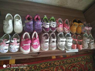 Детская обувь от 1 до 2 лет. Район ЦУМа. Есть доставка в пределах