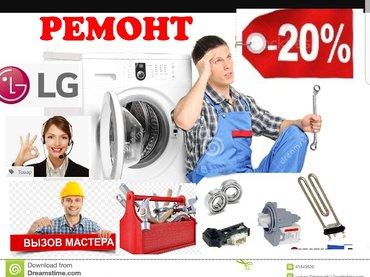 Недорогой ремонт стиральных машин в душанбе +992 98 575 11 50 в Мирзо Ризо