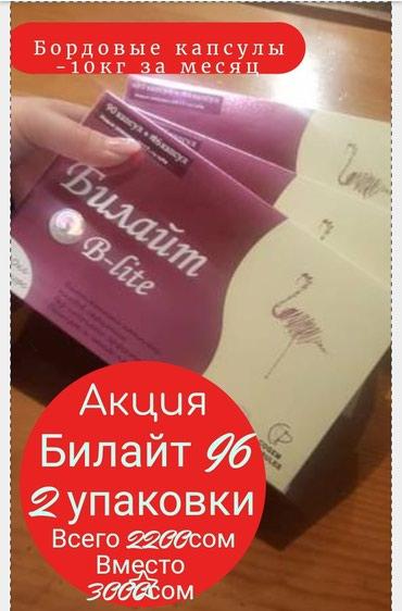 Билайт 96 с витамином Бордовые капсулы оригинал Гарантия 100% в Бишкек