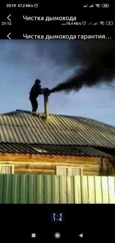 Услуги - Бирдик: Чистка димоходов печки