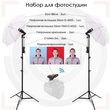 Набор освещения для фотостудии.  in Бишкек