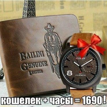 Подарок на 23 февраля! Часы в Бишкек
