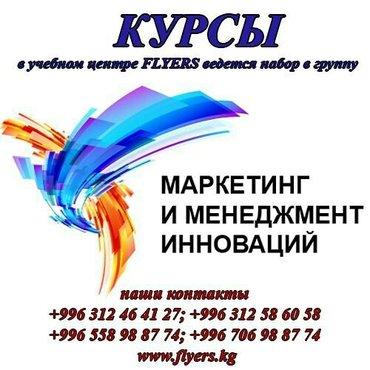 Учебный центр Флаерс ведёт набор на курсы,успей записаться! в Бишкек