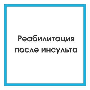 лор-на-дом в Кыргызстан: Реабилитация после инсульта с выездом на ДОМ. Реабилитация после инсул