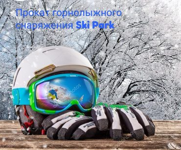 Прокат горнолыжного снаряжения в Бишкек