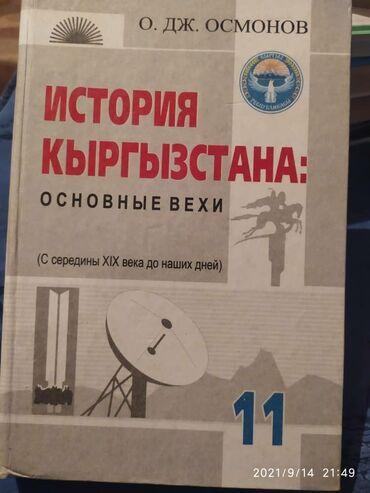 тонометр омрон бишкек in Кыргызстан | ТОНОМЕТРЫ: Книга
