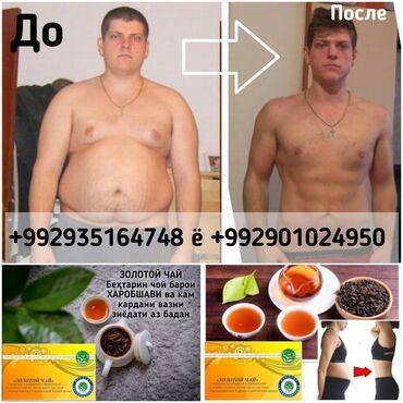 ЗОЛОТОЙ ЧАЙ Ускоряет метаболизм, нормализует обмен веществ, расщепляет