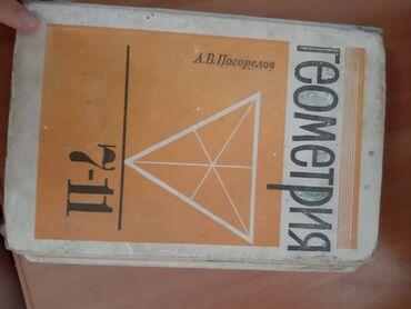 Геометрия 7-11 за 250