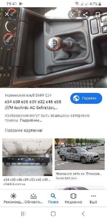 стекло зеркала в Кыргызстан: BMW 530