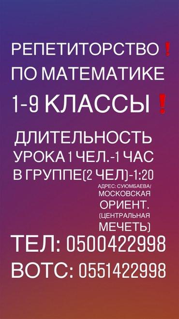 Репетиторство по математике! в Бишкек