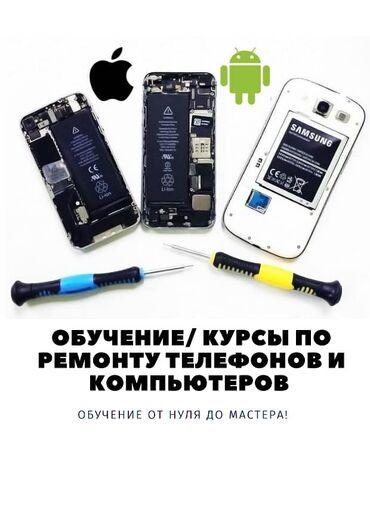 Работа преподаватель английского языка в бишкеке - Кыргызстан: Курсы по ремонту и сотовых телефонов и компьютеров. наши