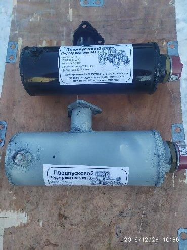 Предпусковой подогреватель двигателя МТЗПредназначен для упрощения