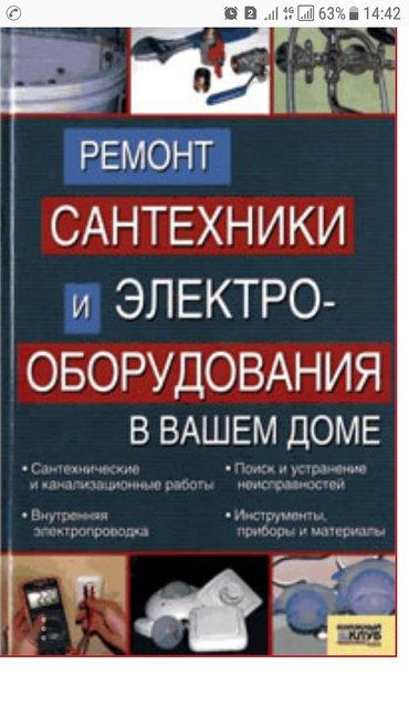 Услуга сантехника и электрика.Монтаж в Бишкек