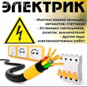 работы электромонтажные ремонт в Кыргызстан: Электрик | Прокладка, замена кабеля | Стаж 3-5 лет опыта