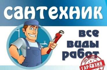 Сантехник. Услуги сантехника. в Бишкек