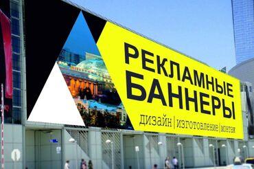 баннер реклама бишкек in Кыргызстан | ОБОРУДОВАНИЕ ДЛЯ БИЗНЕСА: Размещение рекламы | Наклейки, Бэклайты, Вывески | Придорожные области, Над дорогой, На тротуарах