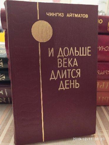 """Продаю книгу """"и дольше века длится день"""" Чынгыз Айтматова"""