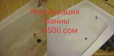 Выполню реставрацию вашей ванны, быстро, и качественно!    Ванна  150/ в Бишкек