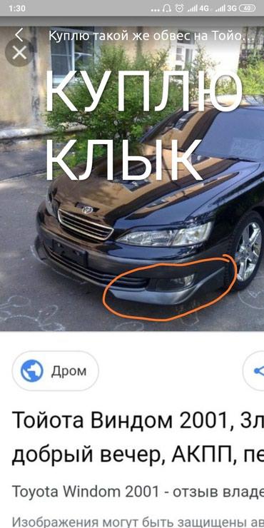 ИЩУ КЛЫК НА ВИНДОМ КАК НА КАРТИНКЕ в Бишкек