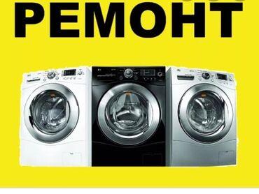 bez zhestkogo diska в Кыргызстан: Ремонт | Стиральные машины | С выездом на дом