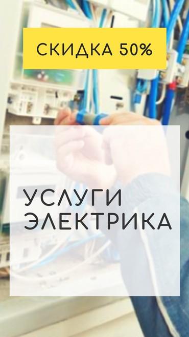 Электрик. Выезд за 10 мин в Бишкек