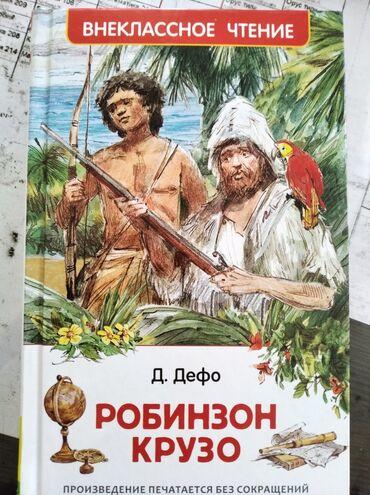 Робинзо́н Кру́зо»(англ.Robinson Crusoe)[Комм. 1]—романанглийского