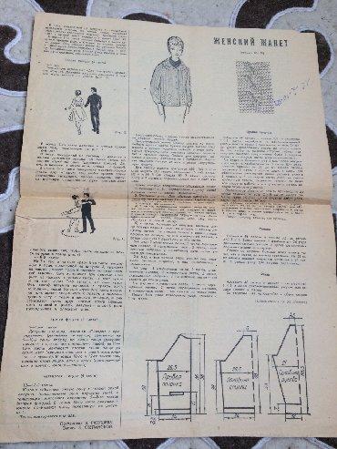 журналы тачки в Кыргызстан: Журналы по вязанию кройке и шитья .  Старинные журналы и газеты пе