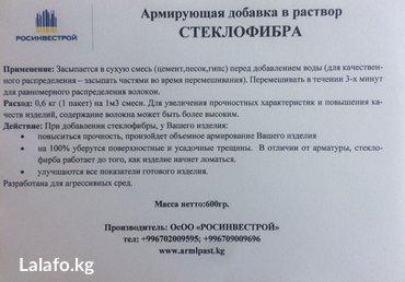 СТЕКЛОФИБРА!!! Стекловолоконная фибра в Бишкек