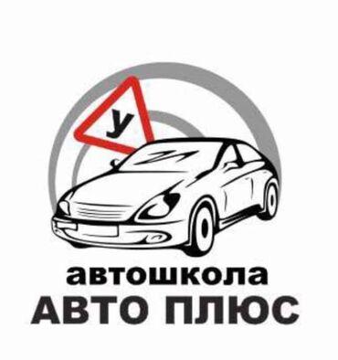 Курсы вождения | (B) | Автошкола