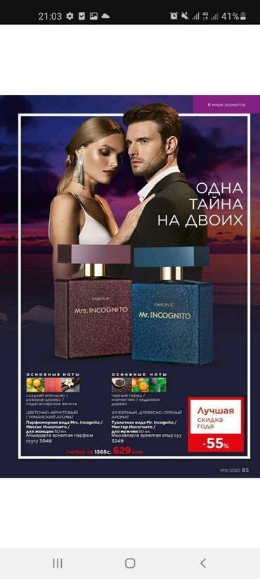Духи мужские и женскиеВсе духи с особым запахомМожете смело