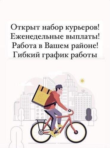 прицеп для велосипеда в Кыргызстан: Набор курьеров  От 19 Нужны курьеры на велосипеде, на скутере, на маши