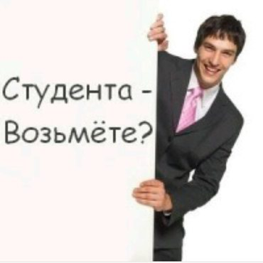 Работа для студентов!!! в Бишкек