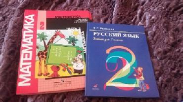 Продаю б/у учебники за 2 класс. В в Бишкек