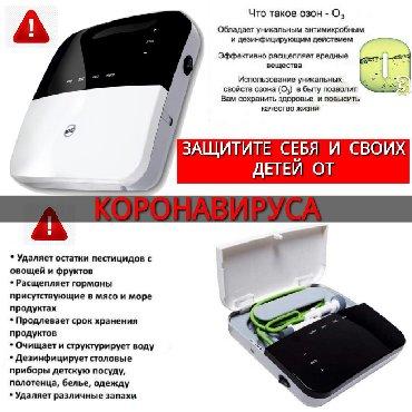 Прибор для дезинфекции воздуха в помещении, воды, столовых приборов