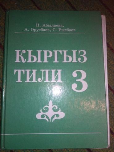 Кыргыз тили 3класс, кыргызский язык  Абылаева, Орусбаев. в Бишкек