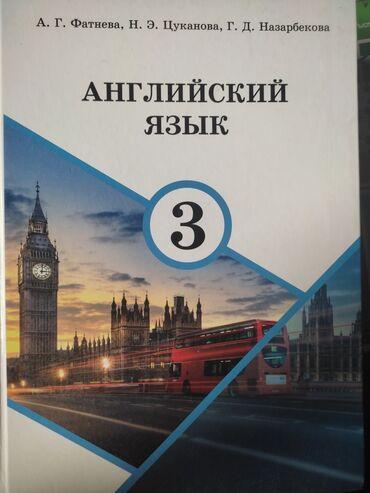 канцтовары бишкек in Кыргызстан | ДРУГОЙ ДОМАШНИЙ ДЕКОР: Английский язык 3класс .В отличном состоянии. Номер