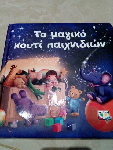 Το μαγικο κουτι παιχνιδιων εκδοσεις σε Eastern Thessaloniki