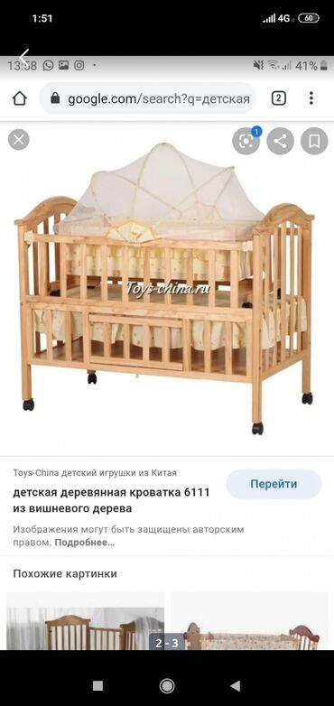 Детский мир - Тынчтык: СРОЧНО! Продаю примерно вот такую кровать бу состояние 7/10Вместе с