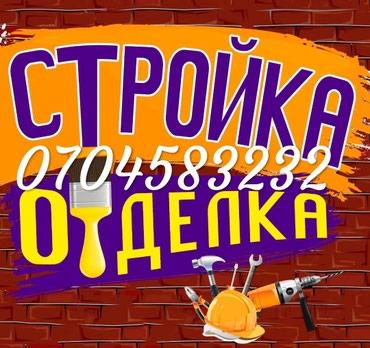 Все виды отделочных работ установка в Бишкек