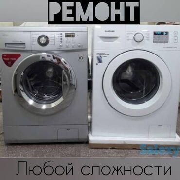 Ремонт   Стиральные машины   С выездом на дом