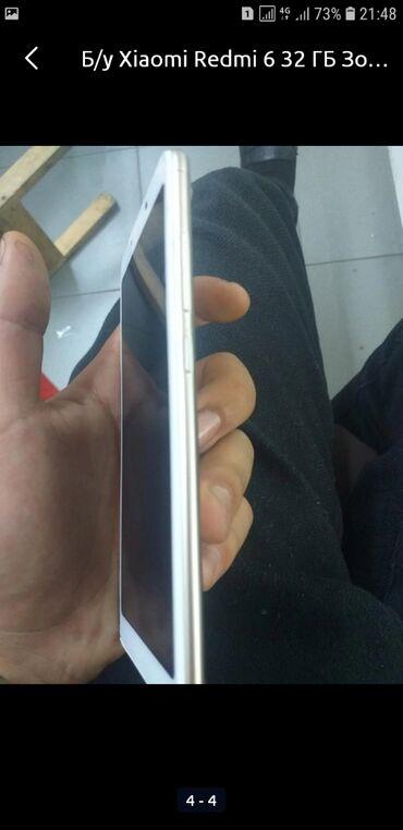 Б/у Xiaomi Redmi 6 32 ГБ Золотой
