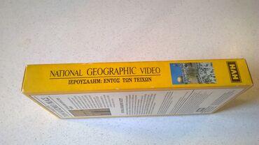 Βιντεοκασσέτα ( 1 ) - National Geographic - Ιερουσαλήμ, Εντός των