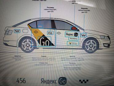 Яндекс GoОклейка авто по новым правилам Яндекс ТаксиРабота в Яндекс