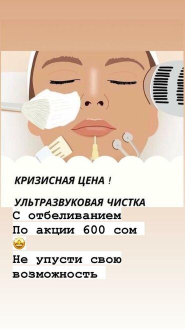 как записаться на собеседование в посольство сша в бишкеке в Кыргызстан: Акция чистка лица 600 сом Избавление от всех видов боли спины