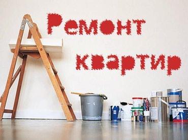 Шпаклёвка, обои, покраска. Качественно и недорого  в Бишкек